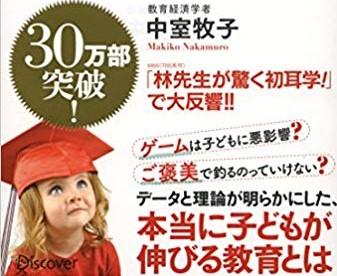 学力の経済学表紙サムネイル