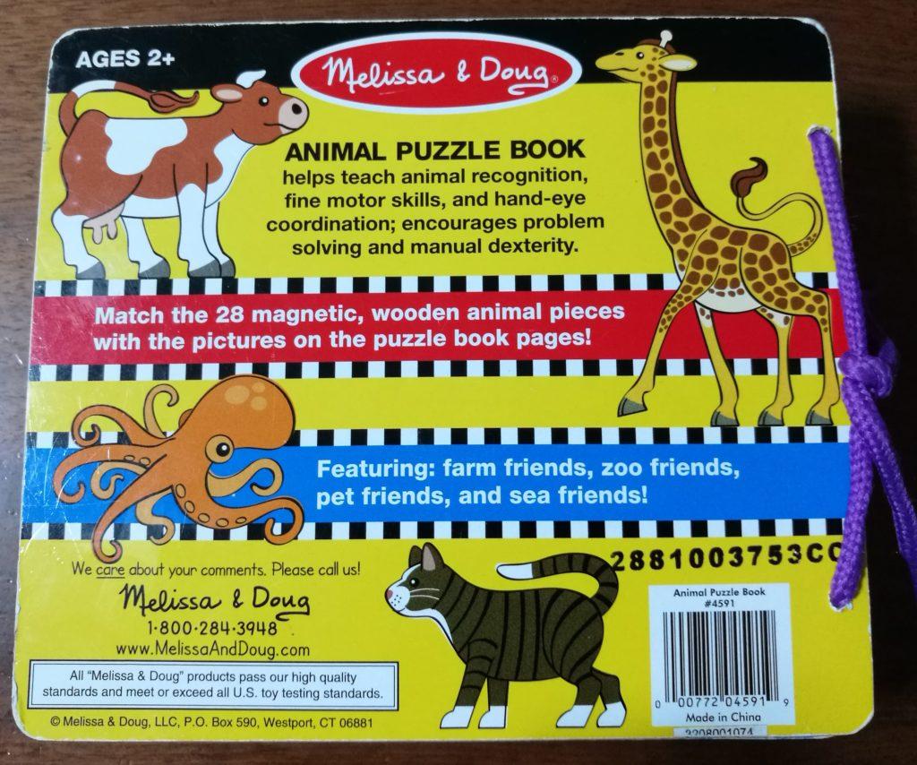 動物パズルの裏側