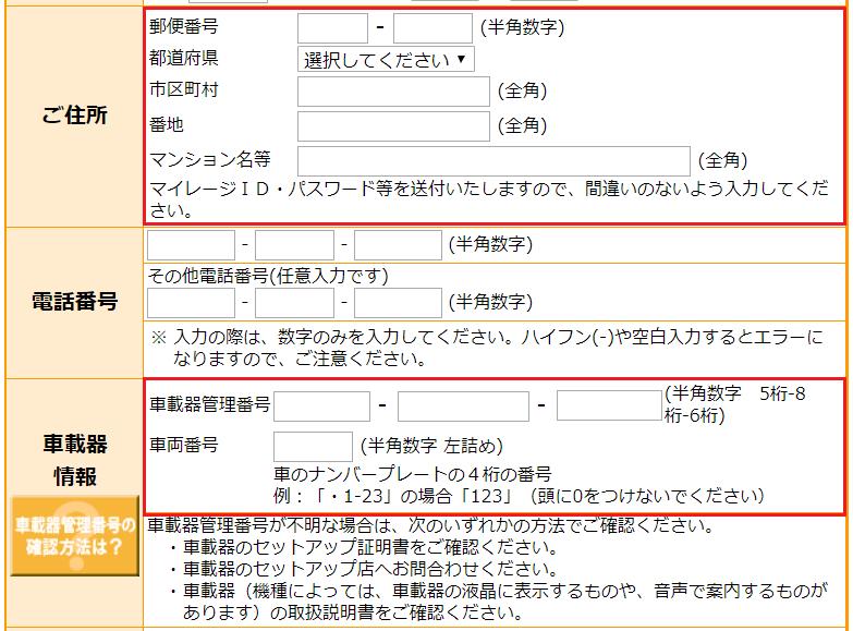 ETCカード複数登録画面