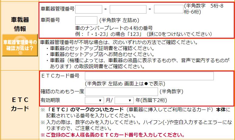 ETCカード登録ポイント画面
