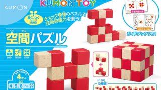 KUMONの空間パズルの表紙