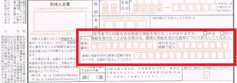 一般旅券発給申請書の以前の旅券番号記載欄