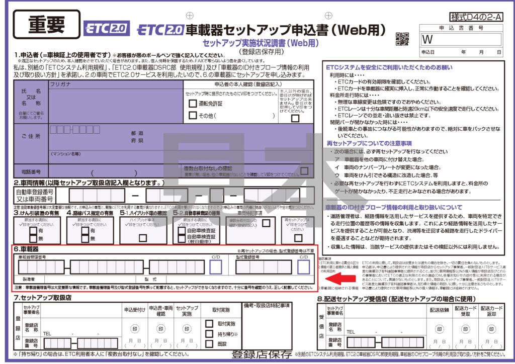車載器セットアップ申込書見本(Web用)