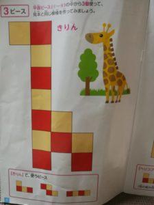 3ピースで作るきりんの台紙