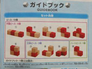 空間パズルのガイドブック