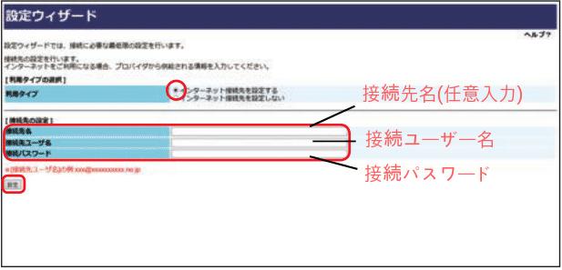 PR500KIのプロバイダ情報入力画面