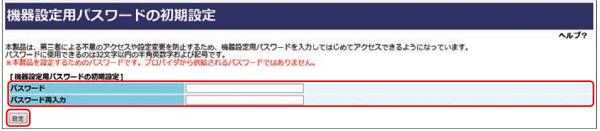 PR500KIのパスワード設定画面