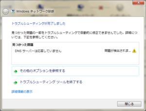 DNSサーバーが応答していませんの画像