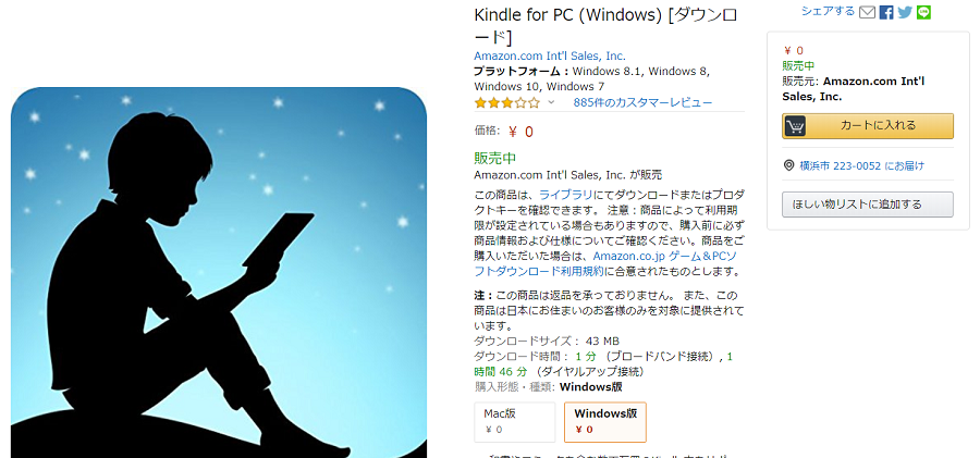 kindle for PCのダウンロード画面