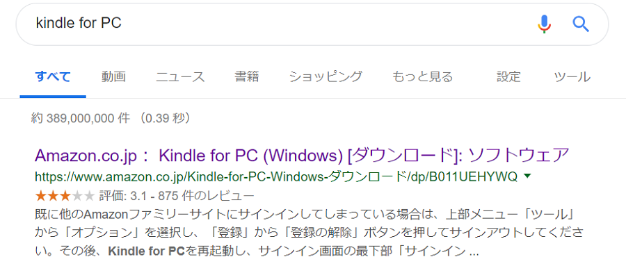 kindle for pcの検索画面