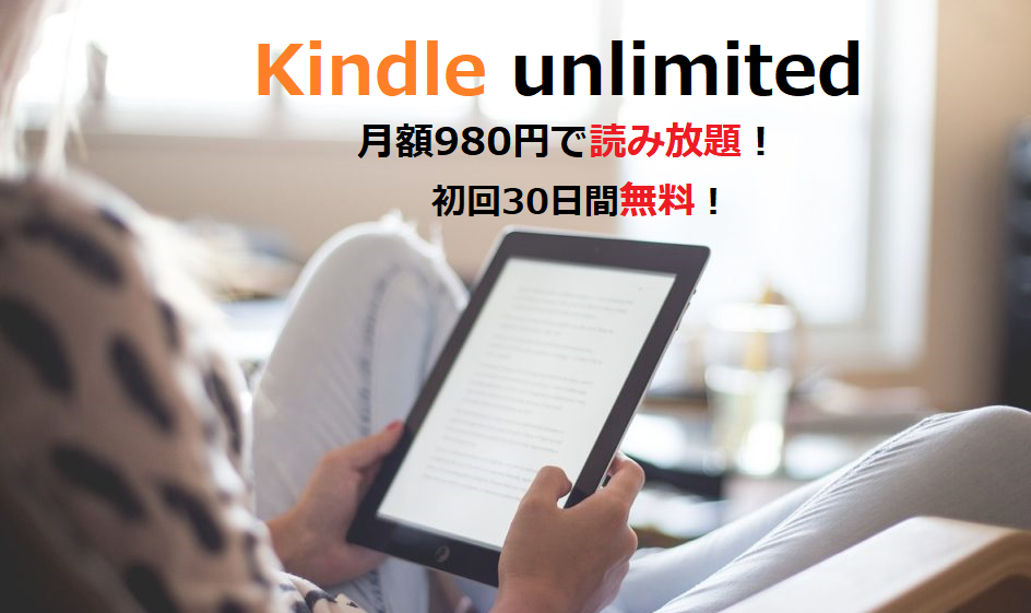kindle-unlimitedの広告